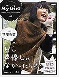 """別冊CD&DLでーた My Girl vol.8 """"VOICE ACTRESS EDITION"""" (エンターブレインムック)"""