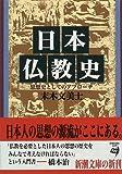 日本仏教史―思想史としてのアプローチ (新潮文庫)