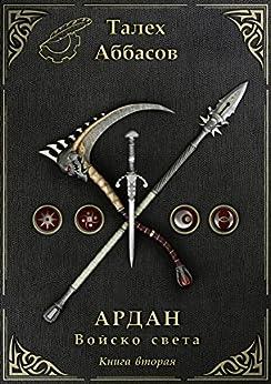 Ардан: Войско света (Russian Edition) by [Аббасов, Талех, Abbasov, Taleh]