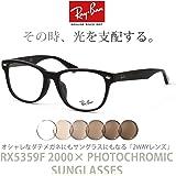 ■ 色 が 変 わ る 。 その時、光を支配する。 ■ レイバン 調光サングラス セット!! Ray-Ban メガネフレーム RX5359F 2000 55サイズ 調光レンズ ブラウン