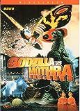 Godzilla Vs. Mothra Hk Region 3