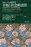 img - for Gurobaru jidai no kofuku to shakaiteki sekinin : Nihon no moraru amerika no moraru. book / textbook / text book