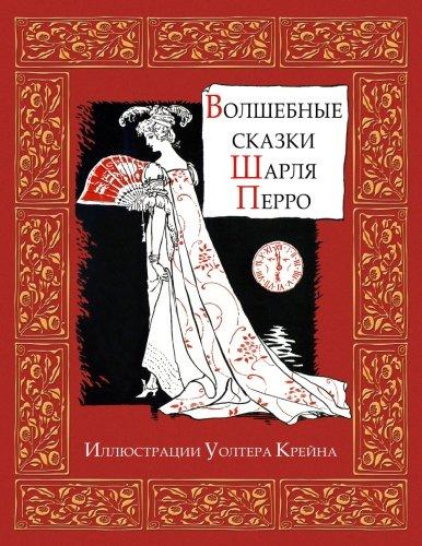 Price comparison product image Skazki Perro -    (Russian Edition)