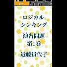 ロジカルシンキング 演習問題 第1巻 (ビジネス書)