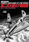 世界の傑作機No.156 第二次大戦ミグ戦闘機 (世界の傑作機 NO. 156)