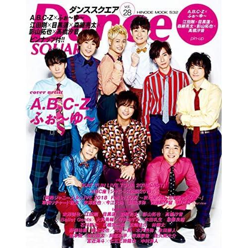 Dance SQUARE Vol.28 表紙画像