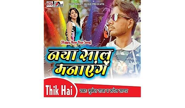 Naya Saal Manayenge Thik Hai by Mukesh Raja & Rupesh Sagar on Amazon