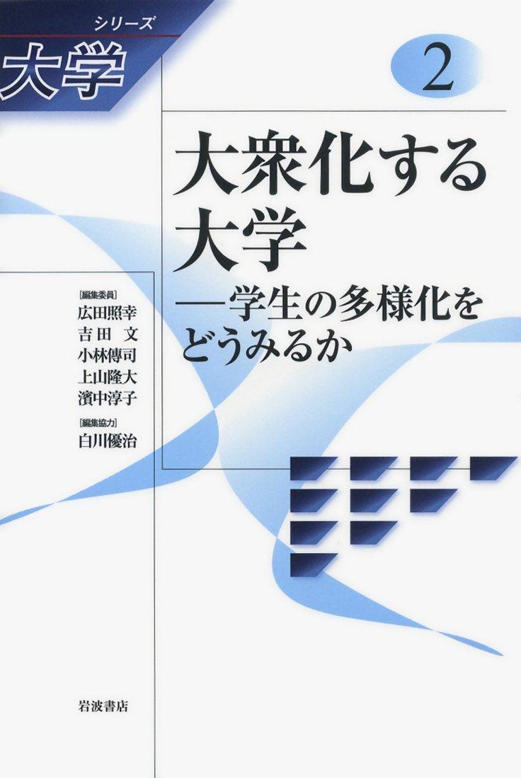 Read Online (Volume 2 series University) How do see the diversity of the student - University popularizing (2013) ISBN: 4000286129 [Japanese Import] pdf epub