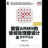 兼容ARM9的软核处理器设计:基于FPGA (单片机与嵌入式丛书)