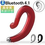 Bluetooth ヘッドセット V4.1 ワイヤレスイヤホン 片耳 耳掛け式イヤホン iPhone/Android適用 レッド