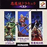 Akumajo Dracula Best - NES Castlevania Soundtrack Compilation by Konami (1998-09-23)