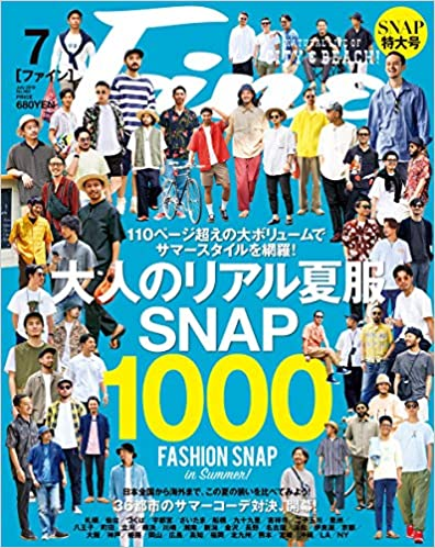 Fine雑誌