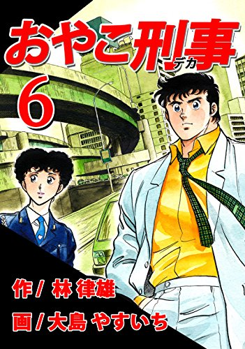 OYAKO-DEKA Vol06 Remastering Version (Japanese Edition)
