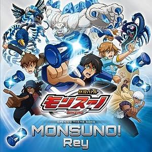 獣旋バトル モンスーノ DVD