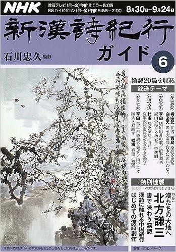 NHK 新漢詩紀行ガイド 6 (教養・...