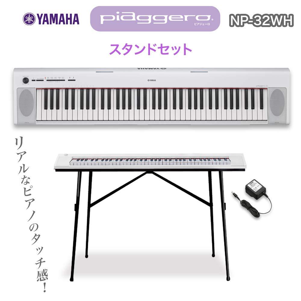 品質が完璧 YAMAHA NP-32WH(ホワイト) ポータブルキーボード スタンドセット 76鍵 76鍵 (ヤマハ NP32WH) (ヤマハ YAMAHA オンラインストア限定B01D19UEN4, ホテルアメニティ マイン通販:b38158e7 --- a0267596.xsph.ru