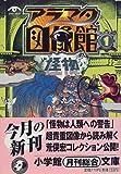 アラマタ図像館〈1〉怪物 (小学館文庫)