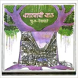 Batatyachi Chaal Marathi Edition Pu La Deshpande 9789350910764 Amazon Com Books