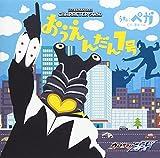 Ultraman Geed Character Song Pega (Cv:Han Megumi)