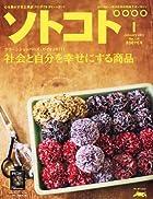 SOTOKOTO (ソトコト) 2011年 01月号 [雑誌]