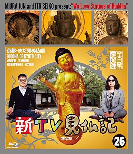 新TV見仏記26 京都・まだ見ぬ仏編の商品画像