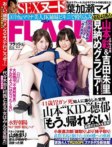 週刊FLASH 2018年10月9日号