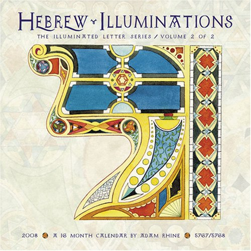 Hebrew Illuminations 2008 Calendar: The Illuminated Letter