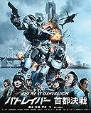 THE NEXT GENERATION パトレイバー 首都決戦 [Blu-ray]