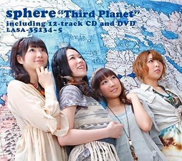 amazon third planet 初回生産限定盤 dvd付 スフィア アニメ 音楽