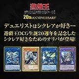 遊戯王 20th anniversary シクレアくじ シークレットレア確定 オリジナルパック オリパ box スリーブ プレイマット 20thシークレット