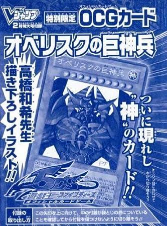 Amazon.com: Gigante Soldado Ultra Rare vjmp-jp037 de [Yu-Gi ...