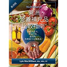 NutriSearch Comparative Guide to Nutritional Supplements for the Americas (Traditional Chinese Ed.)