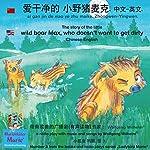 ai gan jin de xiao ye zhu maike. Zhongwen-Yingwen: The story of the little wild boar Max, who doesn't want to get dirty. Chinese-English | Wolfgang Wilhelm