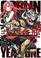 ゴブリンスレイヤー外伝:イヤーワン(1) (ヤングガンガンコミックス)