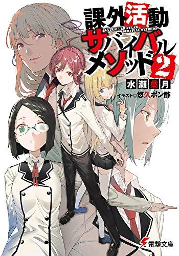 課外活動サバイバルメソッド (2) (電撃文庫)