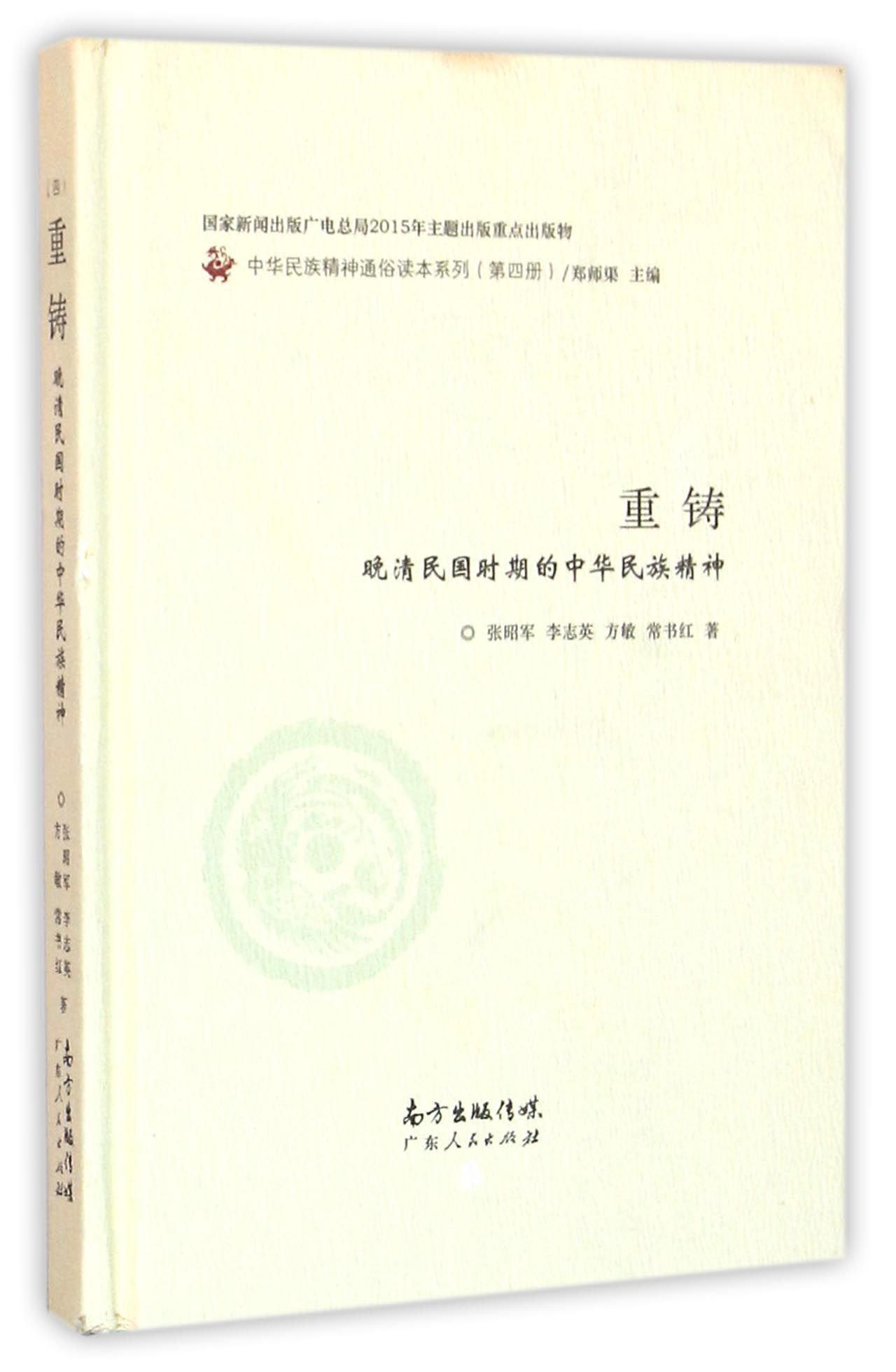 Download 重铸(晚清民国时期的中华民族精神)(精)/中华民族精神通俗读本系列 pdf