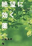 絶望に効く薬-ONE ON ONE-セレクション(2) (小学館文庫)
