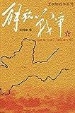解放战争(1948.10~1950.5)(下)