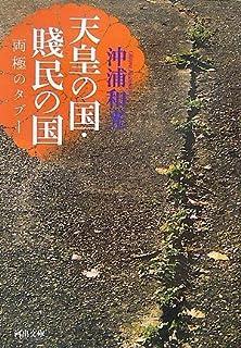 部落史の先駆者・高橋貞樹: 青春...