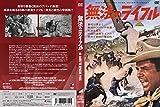 A Lawless Rifle [DVD]