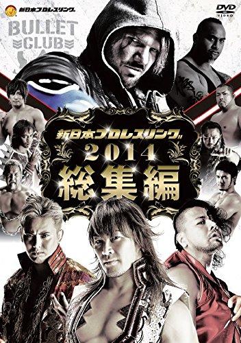 新日本プロレス2014年総集編 [DVD] B00R5UMILM