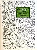 ヴォルプスヴェーデふたたび (1980年)