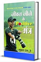"Jeevan Jeene Ke Positive Mantra : Hindi Translation of International Bestseller ""Meditations to Heal Your Life by Louise L. Hay"": LOUISE L. HAY Self Development ... Selling Books of All Time) (Hindi Edition) Kindle Edition"