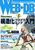 WEB+DB PRESS Vol.33