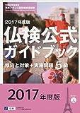 5級仏検公式ガイドブック―傾向と対策+実施問題(CD付)実用フランス語技能検定試験〈2017年度版〉