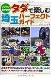 子どもとおでかけ タダで楽しむ 埼玉 パーフェクトガイド