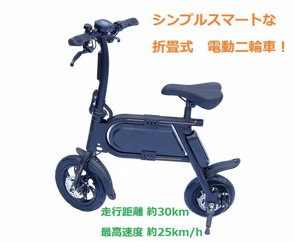 スタイリッシュでスマートな折り畳み式 電動二輪車! ブラック B07CHYWV7C