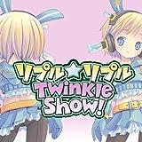 リプル☆リプルTwinkle Show!