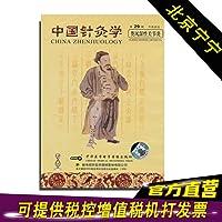 中国针灸学第29辑-类风湿性关节炎VCD 中英双语