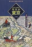 江戸から東京へ 明治の東京―古地図で見る黎明期の東京 (古地図ライブラリー)